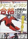 検定会に潜入! テクニカル&クラウン「合格の分岐点はここだ! 」 (スキーグラフィック 2016-17 DVD) 芸文社