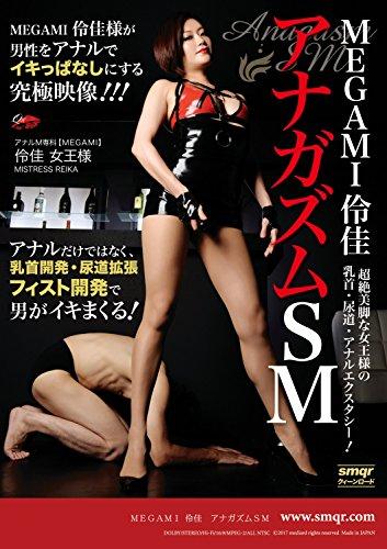 MEGAMI 伶佳 アナガズムSM クィーンロード [DVD]
