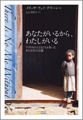 あなたがいるから、わたしがいる アフリカの子どもたちを救ったある女性の記録の詳細を見る