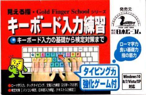 株式会社 日本ビーコム キーボード入力練習 B00D83V7V2 1枚目