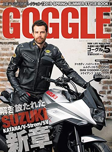 GOGGLE (ゴーグル) 2019年5月号 [雑誌]