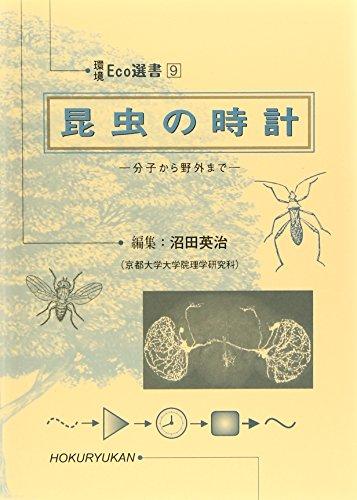 昆虫の時計―分子から野外まで (環境Eco選書)