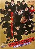 ビー・バップ・ハイスクール 高校与太郎音頭[DVD]