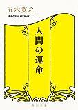 人間の運命 (角川文庫)