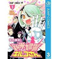 新米婦警キルコさん 3 (ジャンプコミックスDIGITAL)