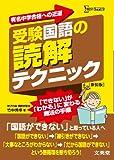 受験国語の読解テクニック 新装版 (有名中学合格への近道)