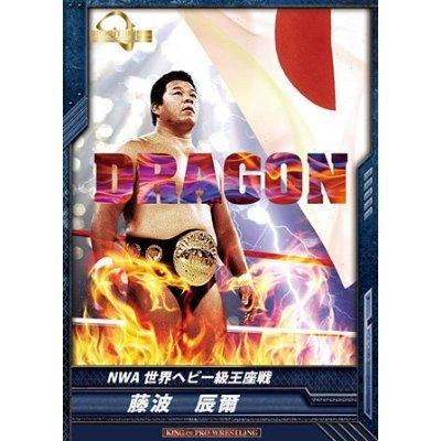 キングオブプロレスリング/第3弾/BT03-024/RR/藤波辰爾/NWA世界ヘビー級王座戦/レスラー