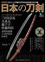 日本の刀剣 (エイムック 3101)