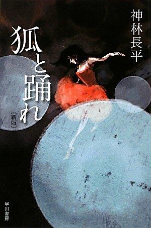 狐と踊れ (ハヤカワ文庫JA)