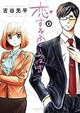 恋するふくらはぎ 1 (少年チャンピオン・コミックス エクストラ)