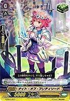 カードファイトヴァンガード「天命の聖騎士」/G-TD11/020 ナイト・オブ・プリティソード