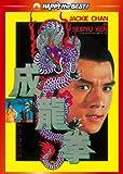 成龍拳 デジタル・リマスター版 [DVD]