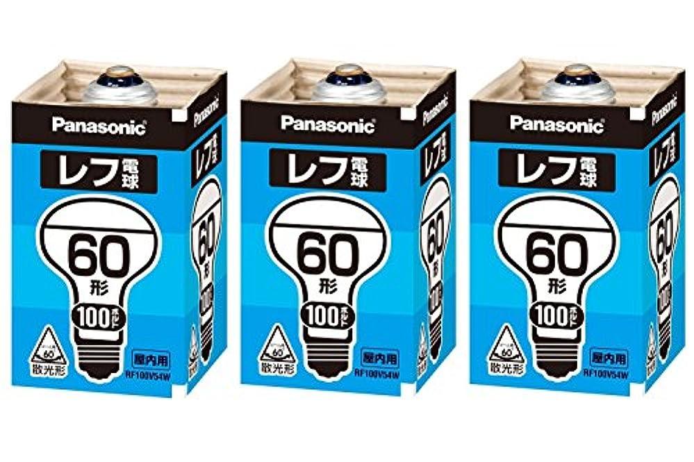 ガウン過敏な害パナソニック レフ電球(屋内用) E26口金 100V60形 散光形(ビーム角=60°) (3個セット)