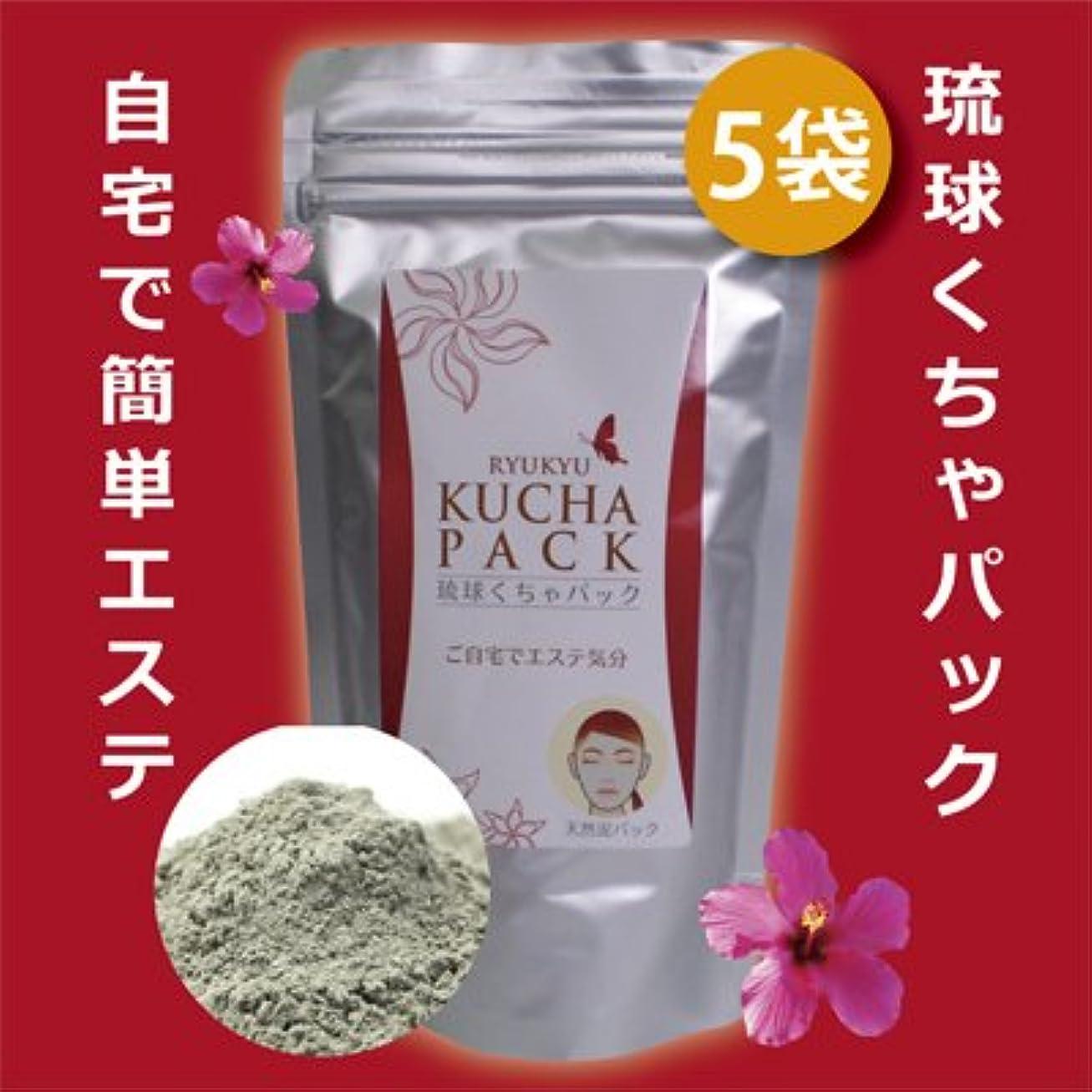 パス多分また美肌 健康作り 月桃水を加えた使いやすい粉末 沖縄産 琉球くちゃパック 150g 5パック