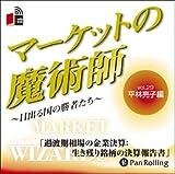 [オーディオブックCD] マーケットの魔術師 ~日出る国の勝者たち~ Vol.29 (<CD>) (<CD>)