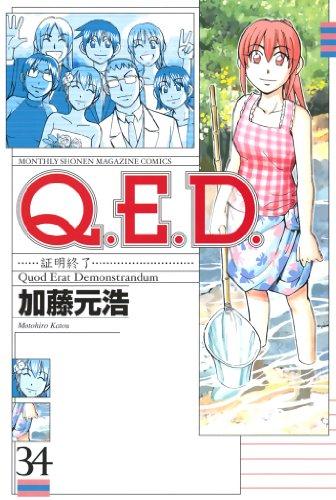 Q.E.D.―証明終了―(34) (月刊少年マガジンコミックス)