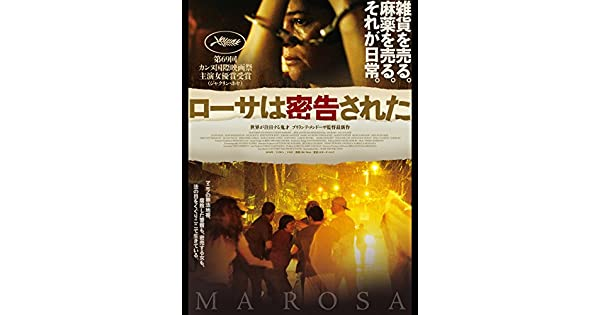 Amazon.co.jp: ローサは密告され...