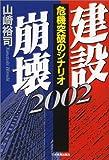 建設崩壊2002・危機突破のシナリオ
