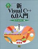 新Visual C++6.0入門 スーパービギナー編 (Visual C++6.0実用マスターシリーズ)