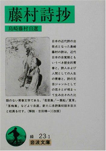 藤村詩抄 (岩波文庫)の詳細を見る