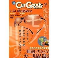 Car Goods Magazine (カーグッズマガジン) 2009年 04月号 [雑誌]