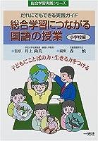 総合学習につながる国語の授業 小学校編―だれにでもできる実践ガイド (総合学習実践シリーズ)