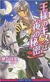 王様のキスは夜の秘密 / 夢乃 咲実 のシリーズ情報を見る