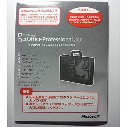 Microsoft Office 2010 Professional 日本語版 プロダクトキー付