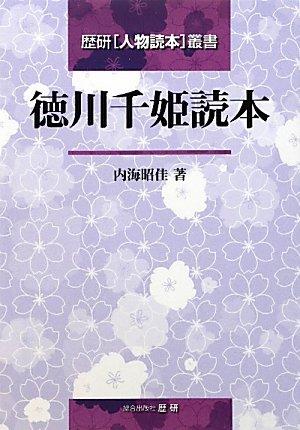 徳川千姫読本 (歴研「人物読本」叢書)
