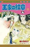 王家の紋章(63): プリンセス・コミックス (プリンセスコミックス)
