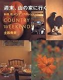 週末、山の家に行く―料理、花、インテリアのレッスンノート (PLUS 1 BOOKS)