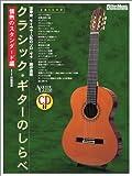クラシックギターのしらべ 情熱のスタンダード編 CD付 (ACOUSTIC GUITAR MAGAZINE)