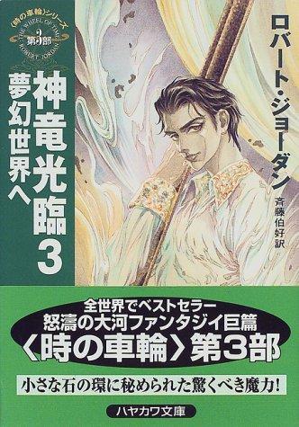 神竜光臨〈3〉夢幻世界へ―「時の車輪」シリーズ第3部 (ハヤカワ文庫FT)の詳細を見る