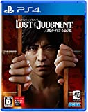 LOST JUDGMENT:裁かれざる記憶【Amazon.co.jp限定】LOST JUDGMENT サスペンスBGMセレクション 配信 - PS4