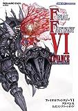 ファイナルファンタジー6 アドバンス 公式コンプリートガイド