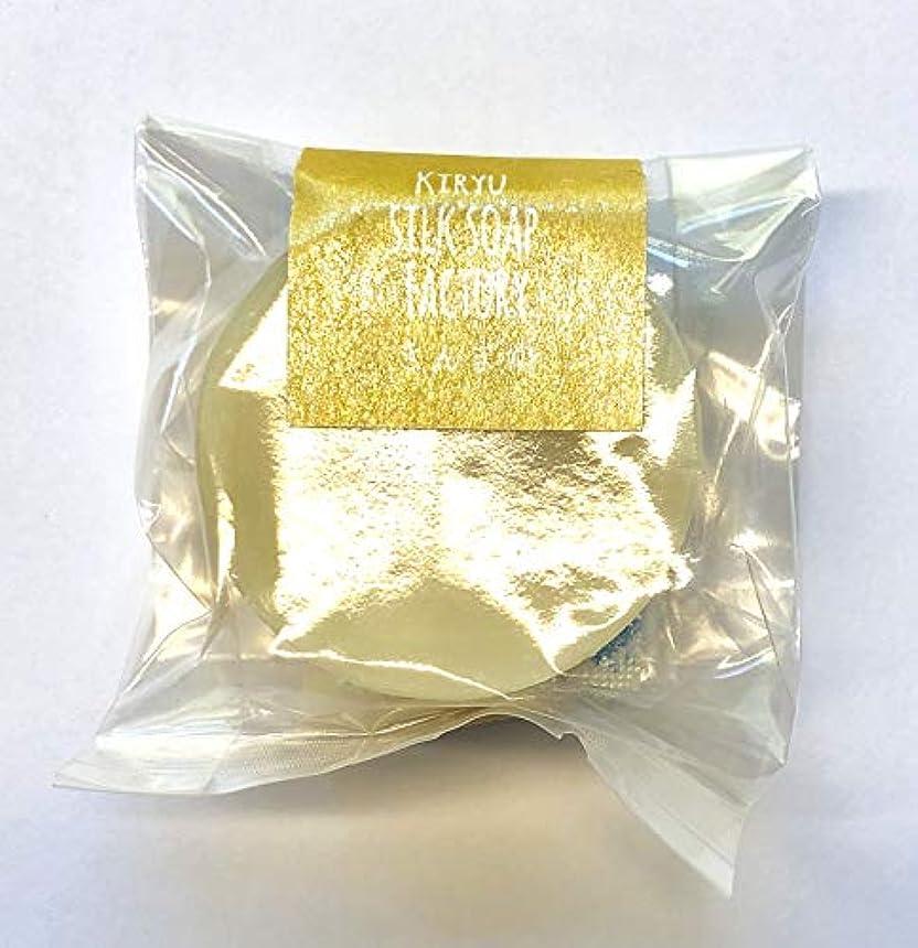 予想する避難証拠桐生絹せっけん工房 なま絹手練り石けん (無添加 コールドプロセス製法) (きんまゆ, 30g)
