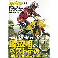 DVD>渡辺明のベストテク 中級編1、2、3 (<DVD>)