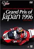Grand Prix of Japan 1996 SUZUKA CIRCUIT[DVD]