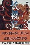 妖桜記〈上〉 (文春文庫)