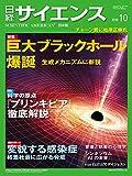 日経サイエンス2018年10月号