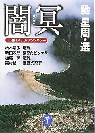 闇冥 山岳ミステリ・アンソロジー (ヤマケイ文庫)