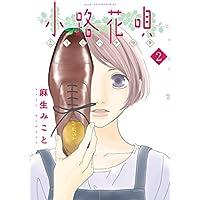 小路花唄(2) (アフタヌーンコミックス)
