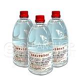 噴水、プール、池の藻を殺菌除去 カチオンクロライド液(1L×3本)