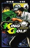 KING GOLF 4 (少年サンデーコミックス)
