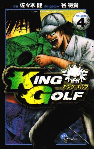 KING GOLF 4 (少年サンデーコミックス)の詳細を見る
