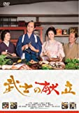 武士の献立[DVD]