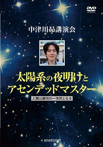 「太陽系の夜明けとアセンデットマスター」中津川昴 [DVD]