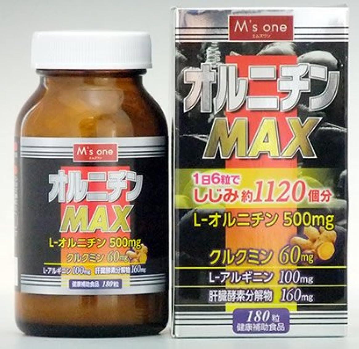エレガント窒素五エムズワン オルニチンMAX (180粒)