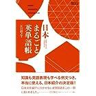 日本まるごと英単語帳 英語で伝える日本の文化 (語学シリーズ)