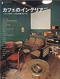 カフェのインテリア (Vol.2) (Ascii mook―Cafe time books)